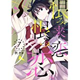 恨み来、恋、恨み恋。 7巻 (デジタル版ガンガンコミックスJOKER)