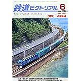 鉄道ピクトリアル 2021年 06 月号 [雑誌]