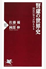 賢慮の世界史 国民の知力が国を守る (PHP新書) Kindle版