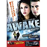アウェイク [DVD]