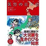 マンガでわかる災害の日本史 (池田書店のマンガでわかるシリーズ)