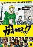 ガキ☆ロック [DVD]
