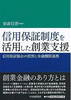 東京 信用 保証 協会 書式