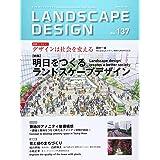 LANDSCAPE DESIGN No.137 明日をつくるランドスケープデザイン (LANDSCAPE DESIGN ランドスケープデザイン)