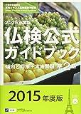 2015年度準2級仏検公式ガイドブック―傾向と対策+実施問題(CD付) (実用フランス語技能検定試験)