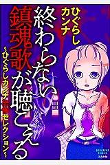 終わらない鎮魂歌が聴こえる~ひぐらしカンナ恐怖セレクション~ (本当にあった笑える話) Kindle版