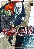 魔法使いの嫁 4 (BLADEコミックス)