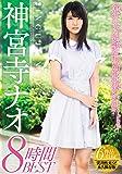 神宮寺ナオ8時間BEST ムーディーズ [DVD]