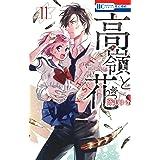 高嶺と花 11 (花とゆめコミックス)