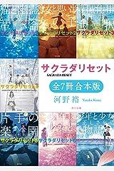 サクラダリセット(角川文庫)【全7冊 合本版】 Kindle版