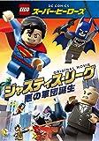 LEGO(R)スーパー・ヒーローズ:ジャスティス・リーグ<悪の軍団誕生> [DVD]