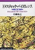 ドメスティック・バイオレンス 新版―男性加害者の暴力克服の試み (岩波ブックレット)