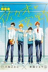 ノベル 佐々木と宮野 1年生 (MFC ジーンピクシブシリーズ) Kindle版