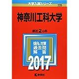 神奈川工科大学 (2017年版大学入試シリーズ)