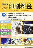 積算資料 印刷料金〈2020年版〉