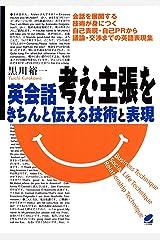 英会話 考え・主張をきちんと伝える技術と表現 Kindle版