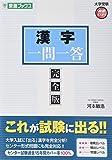 漢字一問一答 【完全版】 (東進ブックス 大学受験 高速マスター)