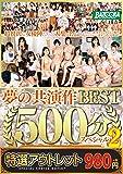 【特選アウトレット】 BAZOOKA夢の共演作BEST500分スペシャル2 / BAZOOKA(バズーカ) [DVD]