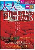 大人の日帰り旅 首都圏 秋冬 (JTBのMOOK)