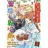 しあわせ食堂の異世界ご飯3巻 (Berry's COMICS)