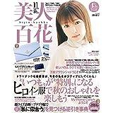 美人百花(びじんひゃっか) 2020年 11 月号 [雑誌]