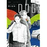 DOGS 【電子限定おまけマンガ付】 (HertZ&CRAFT)