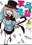手品先輩(1) (ヤングマガジンコミックス)