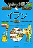 旅の指さし会話帳72 イラン(イラン〈ペルシャ〉語) 旅の指さし会話帳シリーズ