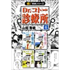 【極!合本シリーズ】 Dr.コトー診療所6巻