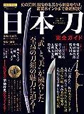【完全ガイドシリーズ236】日本刀完全ガイド (100%ムックシリーズ)