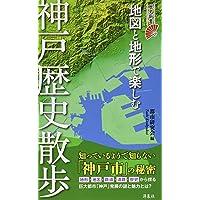地図と地形で楽しむ神戸歴史散歩 (歴史新書)