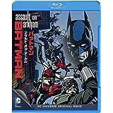 バットマン:アサルト・オン・アーカム [Blu-ray]