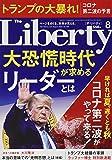 ザ・リバティ 2020年 08 月号 [雑誌]