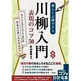 楽しく上達できる 川柳入門 表現のコツ50 新版 (コツがわかる本!)