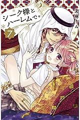 シーク様とハーレムで。(7) (なかよしコミックス) Kindle版