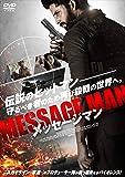 メッセージマン/MESSAGE MAN
