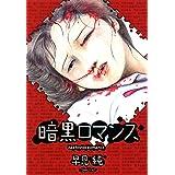 暗黒ロマンス【改訂版】 (リターンフェスティバル)