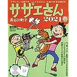 サザエさん 2021 春 (週刊朝日増刊)