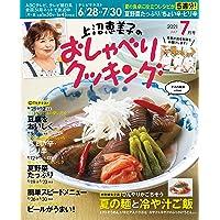 上沼恵美子のおしゃべりクッキング 2021年 07 月号 [雑誌]