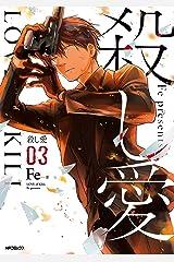 殺し愛3 (MFコミックス ジーンシリーズ) Kindle版