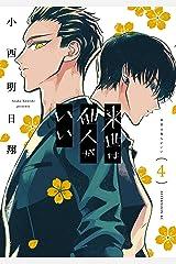 来世は他人がいい(4) (アフタヌーンコミックス) Kindle版