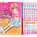 ないしょのつぼみ コミック 1-8巻セット (フラワーコミックス)