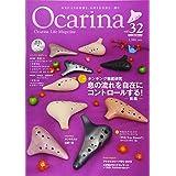 Ocarina vol.32