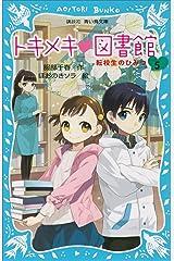 トキメキ 図書館 PART5 -転校生のひみつ- (講談社青い鳥文庫) Kindle版
