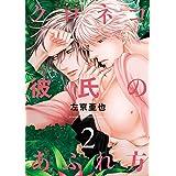 クロネコ彼氏のあふれ方(2) (ディアプラス・コミックス)