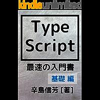 TypeScript最速の入門書[基礎 編]