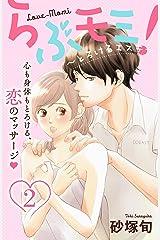 らぶモミ!~とろけるエステ~ 分冊版(2) (姉フレンドコミックス) Kindle版