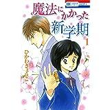 魔法にかかった新学期 1 (花とゆめコミックス)