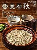 季刊蕎麦春秋Vol.51