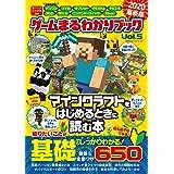 ゲームまるわかりブック Vol.5 (100%ムックシリーズ)